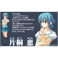 Profile Picture for Megumi Katagiri