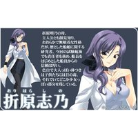 Image of Shino Orihara
