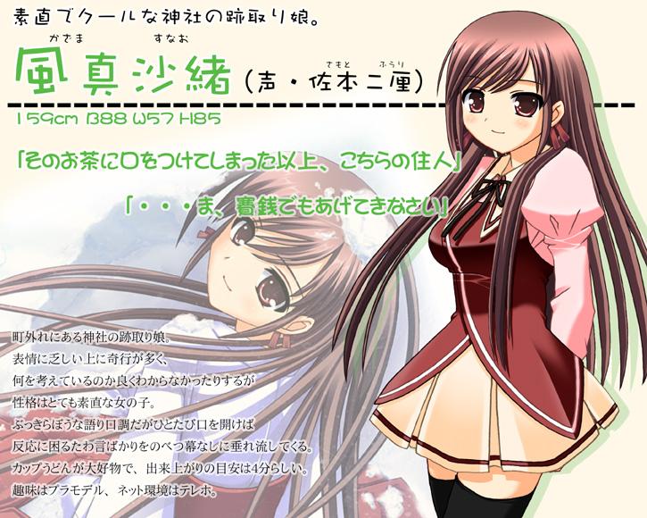 https://ami.animecharactersdatabase.com/./images/loversoul/Sunao.jpg