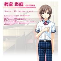 Image of Touma Misora