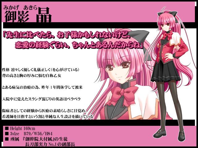 https://ami.animecharactersdatabase.com/./images/lust/Akira_Mikage.jpg