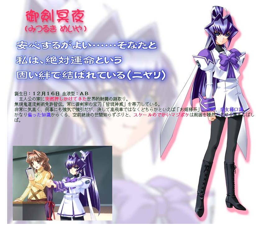 https://ami.animecharactersdatabase.com/./images/maburavu/Yuiya_Mitsurugi.png