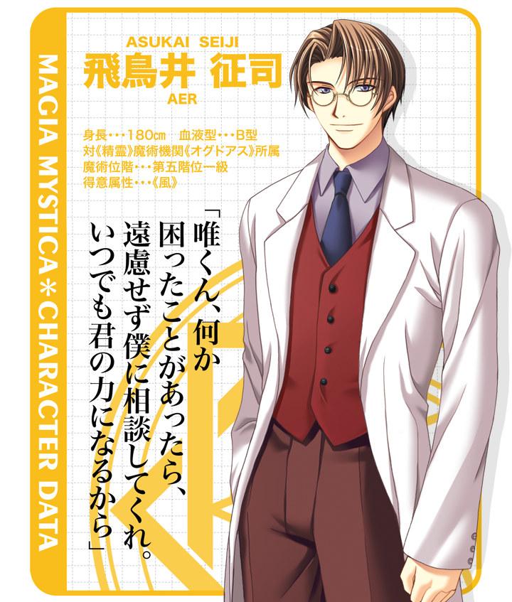 https://ami.animecharactersdatabase.com/./images/magiamystica/Seiji_Asukai.jpg