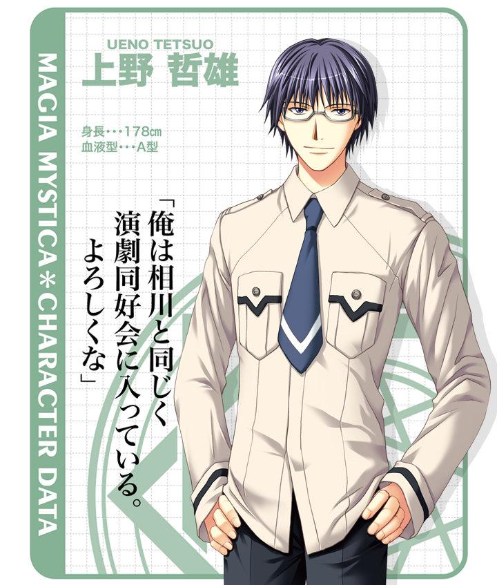 https://ami.animecharactersdatabase.com/./images/magiamystica/Tetsuo_Ueno.jpg