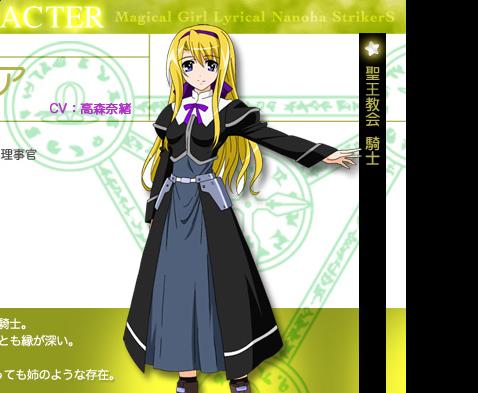 https://ami.animecharactersdatabase.com/./images/magicalgirlnanoha/Carim_Gracia.png