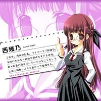 Image of Ikuno Nishi