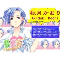 Image of Kaori Akiduki