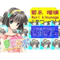 Image of Ruri Kikunaga