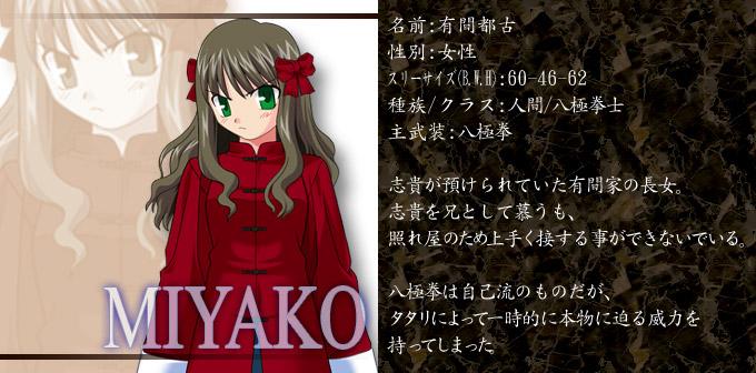 https://ami.animecharactersdatabase.com/./images/meltyblood/Miyako.jpg
