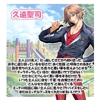Profile Picture for Seiji Kudou