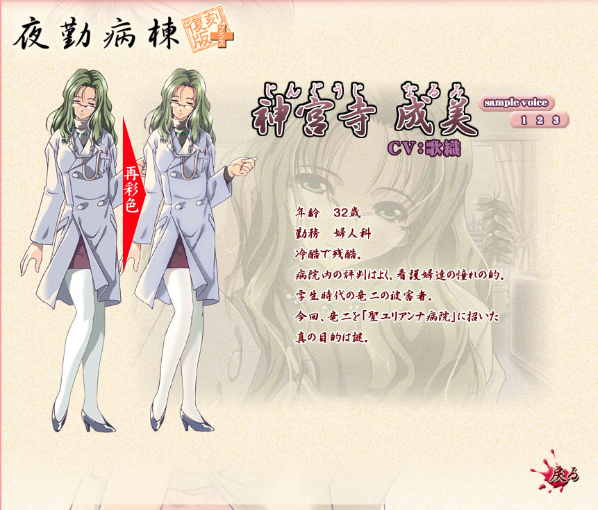 https://ami.animecharactersdatabase.com/./images/nightshiftward/Narumi_Jinguyji.png