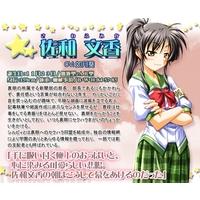 Image of Fumika Sawa