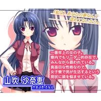 Image of Sanae Yamabuki