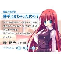 Image of Hanako Mine