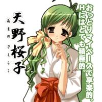 Image of Sasorako Amano