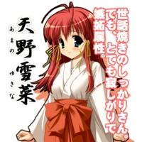 Image of Yukina Amano