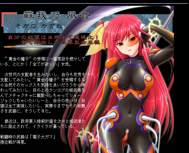 https://ami.animecharactersdatabase.com/./images/princess_warrior/Kazane_Sogano.png