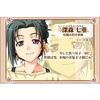 Image of Nanae Fukamori
