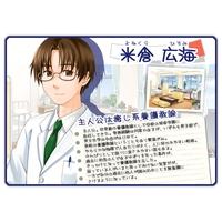 Image of Hiromi Yonekura