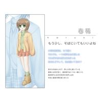 Image of Haruki