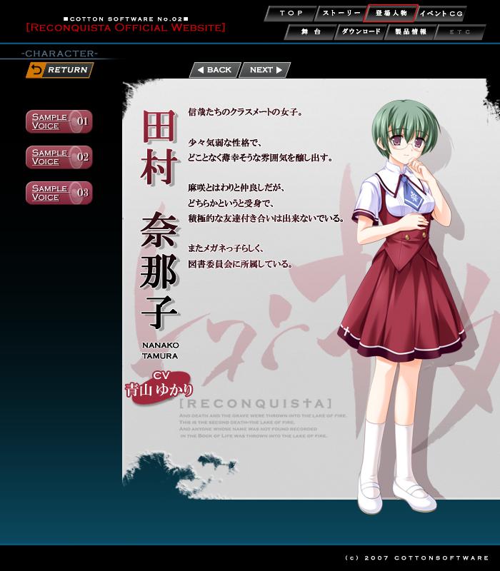 https://ami.animecharactersdatabase.com/./images/reconquista/nanako.jpg