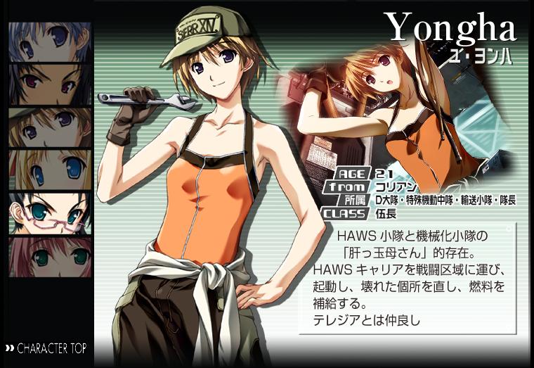 https://ami.animecharactersdatabase.com/./images/revellion/Yongha.png
