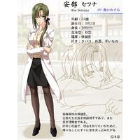 Image of Setsuna Abe
