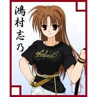Image of Shino Koumura