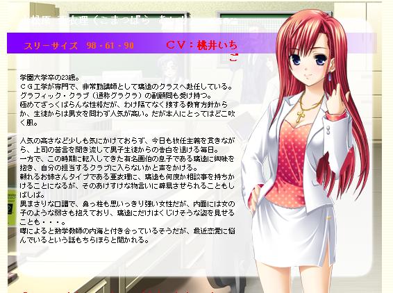 https://ami.animecharactersdatabase.com/./images/schooollove/Airi_Komatsubara.png