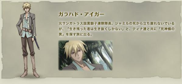 https://ami.animecharactersdatabase.com/./images/sistersofwellber/Garahado_Aiga.jpg