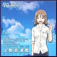 Image of Shidue Ueno