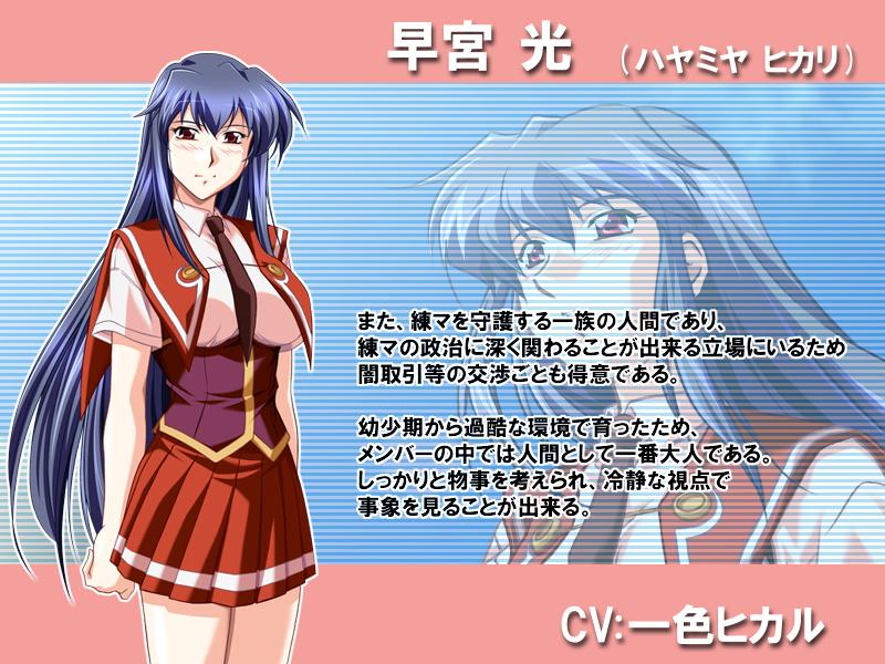 https://ami.animecharactersdatabase.com/./images/space/HikariHayamiya.jpg