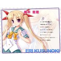 Image of Eri Kusunoki