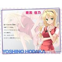Yoshino Hodaka