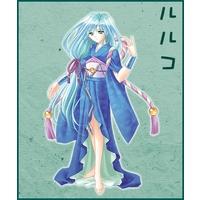Image of Ruruko