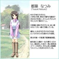 Image of Natsumi Tsuzuki