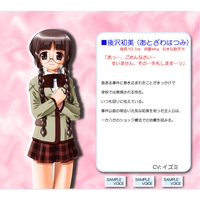 Image of Hatsumi Atozawa