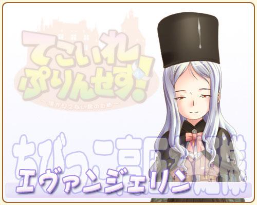 https://ami.animecharactersdatabase.com/./images/tekoire/Evan_Mierin.jpg
