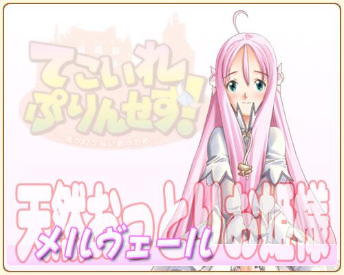 https://ami.animecharactersdatabase.com/./images/tekoire/Meruveeru.jpg