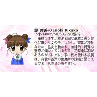 Image of Enoki Rikako
