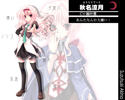 https://ami.animecharactersdatabase.com/./images/theirstyles/suzutsuki.jpg