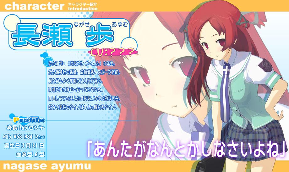 https://ami.animecharactersdatabase.com/./images/timeleap/Nagase_Ayumu.jpg
