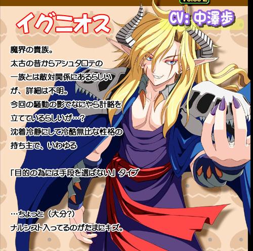 https://ami.animecharactersdatabase.com/./images/toritorisu/Iguniosu.png