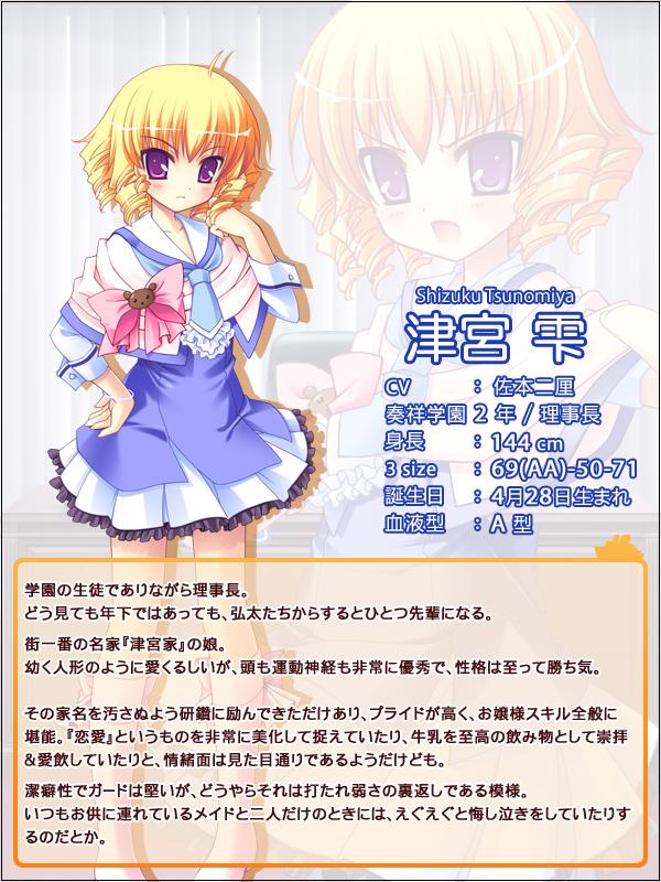 https://ami.animecharactersdatabase.com/./images/tsunagarubasogugu/Shizulu_Tsunomiya.jpg