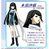 Image of Saya Kogure