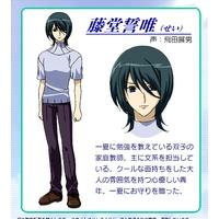 Image of Sei Toudou