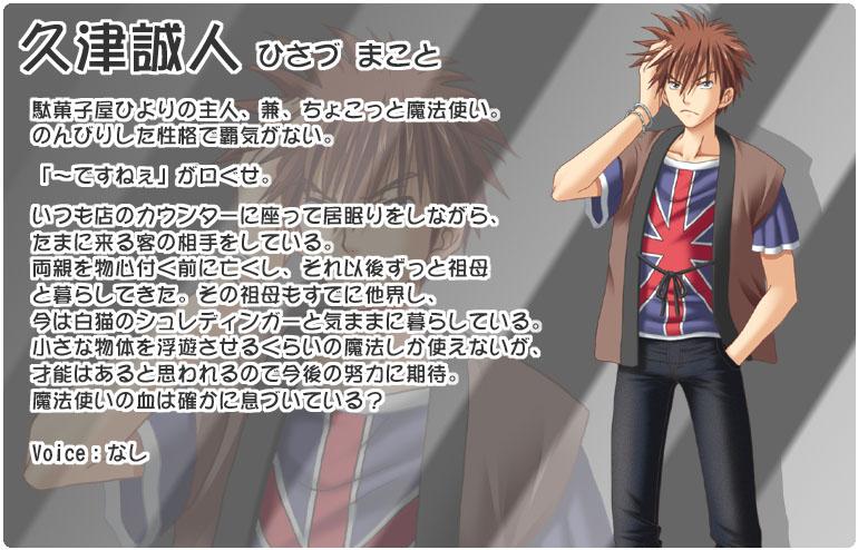 https://ami.animecharactersdatabase.com/./images/whiteclarity/Makoto.jpg