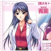 Image of Nanako Aoba