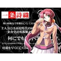 Image of Shiori Ichijoh