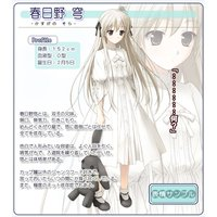 Image of Sora Kasugano